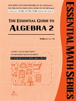 도서 이미지 - THE ESSENTIAL GUIDE TO ALGEBRA 2(개정판)