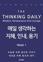 도서 이미지 - 매일 생각하는 지혜, 인내, 용기 Week 1