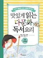 도서 이미지 - 맛있게 읽는 다문화 독서요리 : 초등 고학년