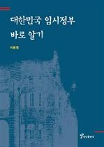 도서 이미지 - 대한민국 임시정부 바로 알기