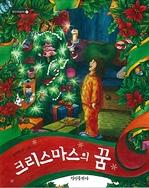 도서 이미지 - 크리스마스의 꿈