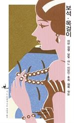 도서 이미지 - 보석, 목걸이