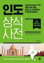 도서 이미지 - 인도 상식사전