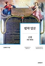도서 이미지 - 법학 입문 공법 (제5판) : 헌법, 행정법