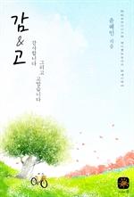 도서 이미지 - 감&고 (감사합니다 그리고 고맙습니다)