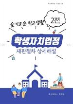 도서 이미지 - 학생자치법정 재판절차 상세해설