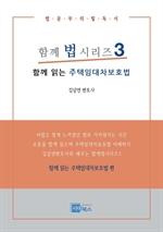 도서 이미지 - 김삼연 변호사의 [함께 읽는 주택임대차보호법]