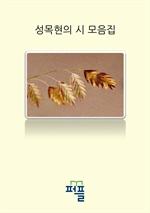 도서 이미지 - 성목현의 시 모음집