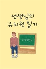 도서 이미지 - 선생님의 유치원 일기