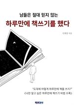 도서 이미지 - 남들은 절대 믿지 않는 하루만에 책쓰기를 했다.