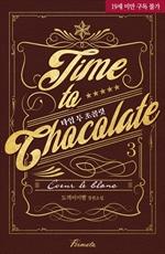 도서 이미지 - 타임 투 초콜릿 (Time to Chocolate)