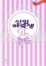 도서 이미지 - [GL] 신입 하숙생