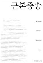 도서 이미지 - 근본중송