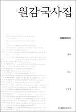도서 이미지 - 원감국사집