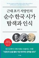 도서 이미지 - 근대 초기 서양인의 순수 한국 시가 탐색과 인식