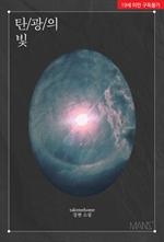 도서 이미지 - 탄광의 빛