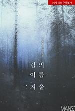 도서 이미지 - 림의 이름 : 겨울
