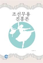 도서 이미지 - 조선무용진흥론