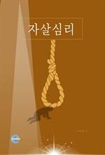 도서 이미지 - 자살심리