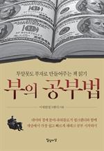 도서 이미지 - 부의 공부법
