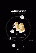 도서 이미지 - U (yoUniverse 드라마 대본 ver.)