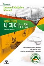 도서 이미지 - 서울아산병원 내과매뉴얼 5판