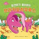 도서 이미지 - 공룡 나라 친구들 3 참견하기 좋아하는 브라키오사우루스