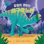 도서 이미지 - 공룡 나라 친구들 5 잠들지 못하는 이구아노돈