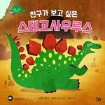 도서 이미지 - 공룡 나라 친구들 7 친구가 보고 싶은 스테고사우루스