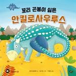 도서 이미지 - 공룡 나라 친구들 8 꼬리 곤봉이 싫은 안킬로사우루스