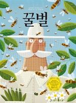 도서 이미지 - 꿀벌