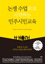 도서 이미지 - 논쟁 수업으로 시작하는 민주시민교육