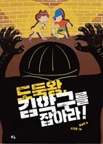 도서 이미지 - 도둑왕, 김학구를 잡아라!