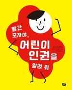 도서 이미지 - 빨간모자야 어린이 인권을 알려줘