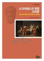 도서 이미지 - 소크라테스의 변론, 크리톤