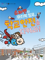 도서 이미지 - 슈퍼맨의 마지막 임무, 학교안전을 지켜라!