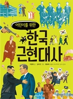 도서 이미지 - 어린이를 위한 한국 근현대사