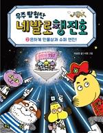 도서 이미지 - 우주 탐험단 네발로행진호. 2: 은하계 만물상과 슈퍼 엔진!