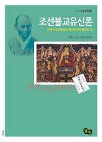 도서 이미지 - 조선불교유신론