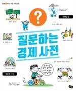 도서 이미지 - 질문하는 경제 사전