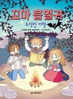 도서 이미지 - 꼬마 흡혈귀 7