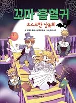 도서 이미지 - 꼬마 흡혈귀 8