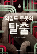 도서 이미지 - 와일드 로봇의 탈출