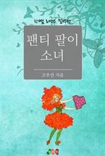 도서 이미지 - 팬티 팔이 소녀 : 한뼘 로맨스 컬렉션 180