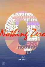 도서 이미지 - 낫띵 제로 (Nothing Zero)