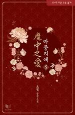 도서 이미지 - 마중지애(魔中之愛)