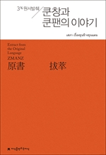 도서 이미지 - 원서발췌 쿤창과 쿤팬의 이야기