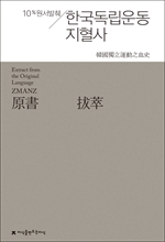 도서 이미지 - 원서발췌 한국독립운동지혈사