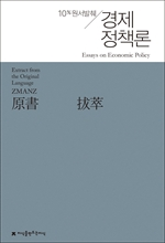 도서 이미지 - 원서발췌 경제정책론