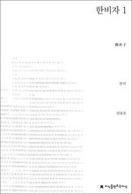 도서 이미지 - 한비자 1